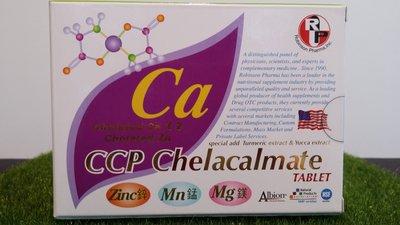 新螯鈣錠狀食品 New Chelacalmate Tablets