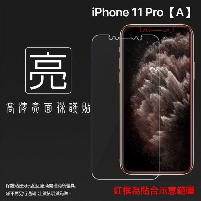 亮面/霧面 螢幕保護貼 Apple 蘋果 iPhone 11 Pro A2215 5.8吋 軟性 亮貼 霧貼 保護膜