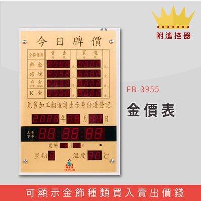 ~熱賣款~【鋒寶】 FB-3955 金價表 黃金 珠寶行 金子 金價 銀樓
