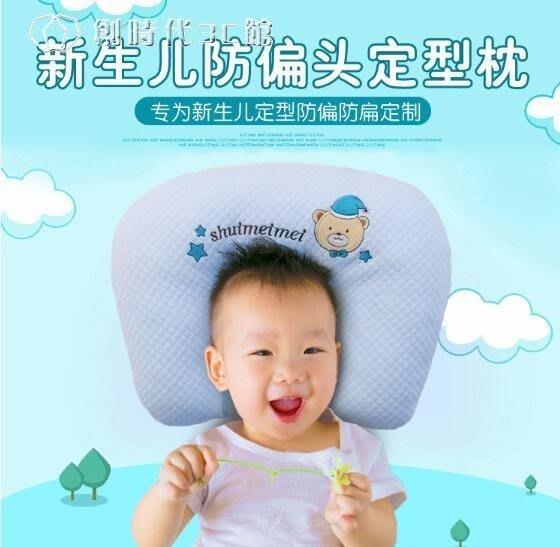 嬰兒枕頭0-1歲防偏頭定型枕新生兒3-6個月寶寶頭型