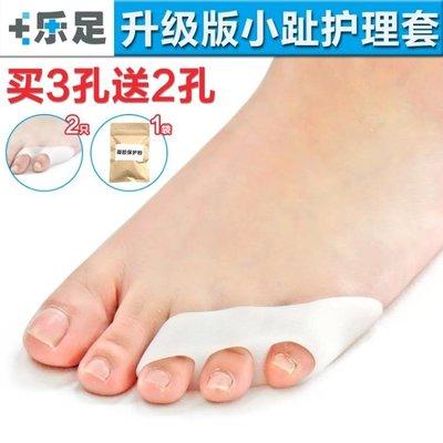 內翻分趾器小腳趾 小拇指外翻矯正器 保護套拇外翻重疊趾分離DLYS187