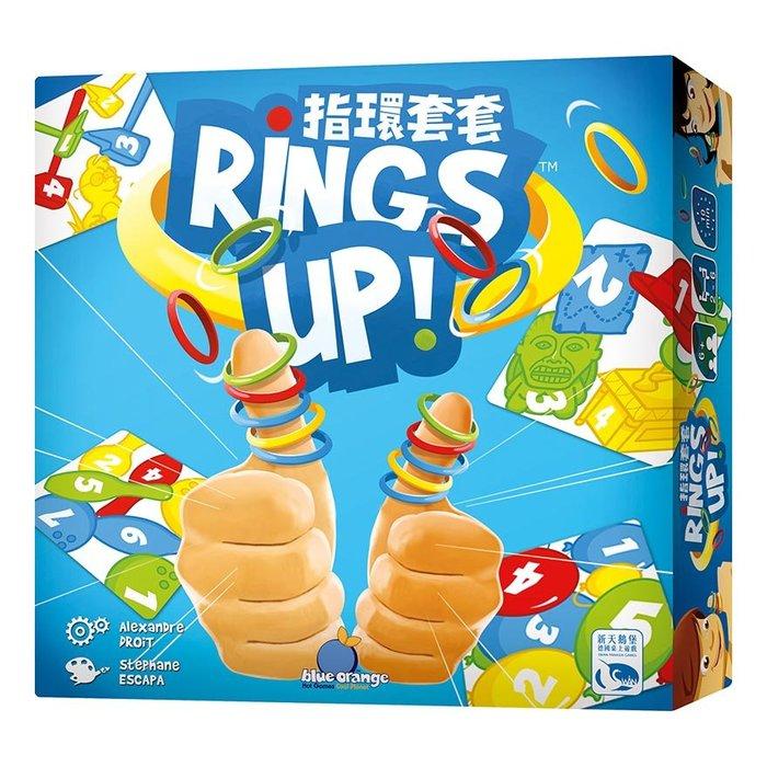 ☆天才老爸☆→【新天鵝堡】RINGS UP 指環套套 ←桌遊 親子 同樂 巧手遊戲 兒童遊戲
