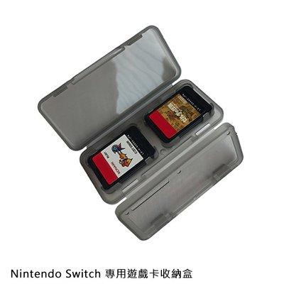 *Phone寶*任天堂 Nintendo Switch 專用遊戲卡收納盒 保護盒