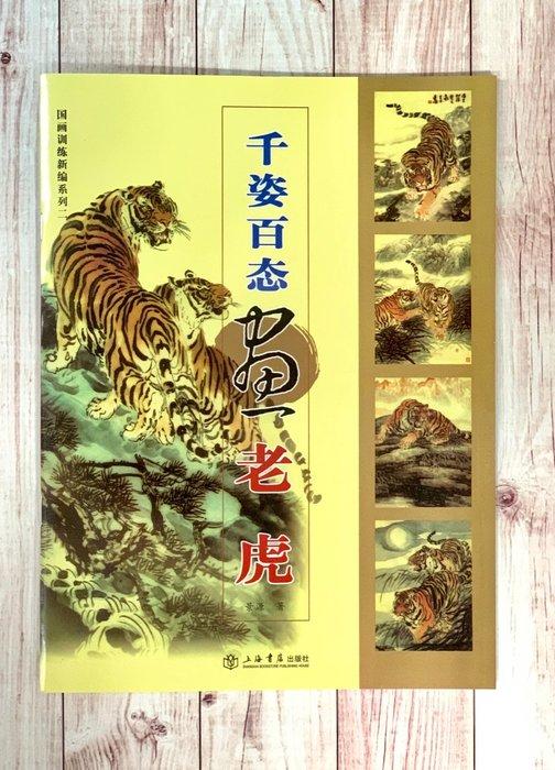 正大筆莊~ 『千姿百態畫 老虎』 字帖 國畫 千姿百態 上海書店出版社