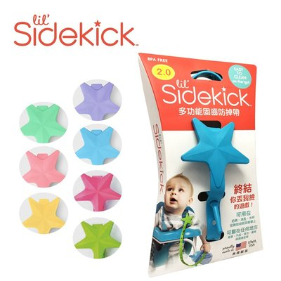 【限時優惠】美國 lil' Sidekick多功能固定防掉帶∕固齒器∕咬咬繩/星星繩