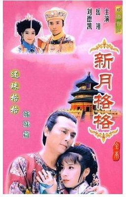 【新月格格】劉德凱 岳翎 26集3碟DVD