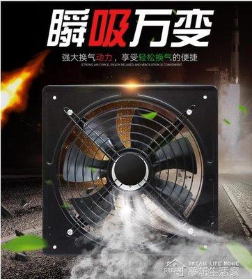 220V超強工業排氣扇墻壁廚房家用換氣扇大功率油煙扇衛生間排風扇12寸