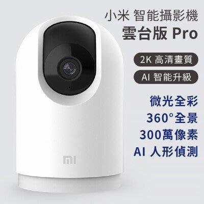 2K畫素,高解析度【台灣版】小米智慧攝影機 雲台版Pro (台灣版)聯強保固一年,F1.4大光圈 6P鏡頭,雙頻WIFI