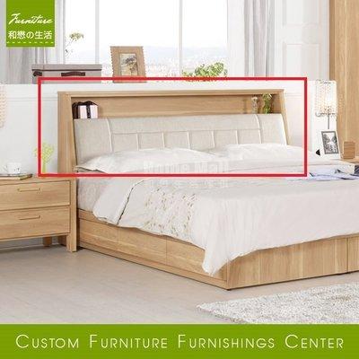 HOME MALL和懋傢俱~波里斯雙人加大6尺床頭箱$7400~(雙北市1-4F免運費)8C