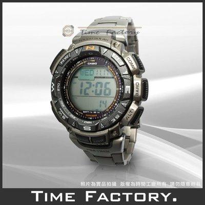 時間工廠 無息分期 全新 CASIO PROTREK 鈦合金專業登山錶 PRG-240T-7 台北市