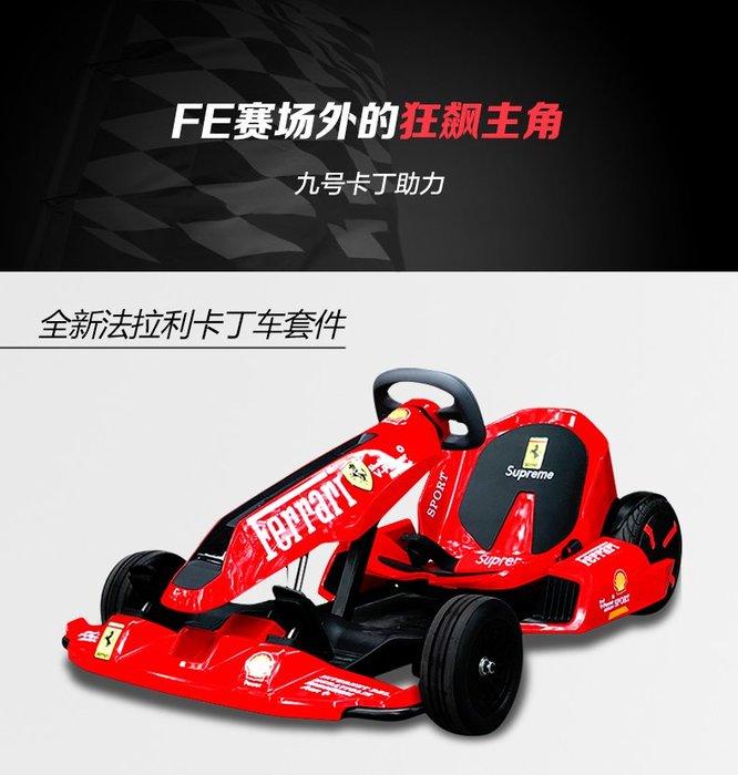 法拉利限定版 Ninebot 跑跑卡丁車 客製版 整台拆下烤漆組合 圓一個F1的夢 送禮自用兩相宜 卡丁車套件不含平衡車