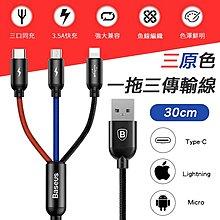 倍思 手機 充電線 傳輸線 30cm 三合一 apple lightning Type-C Micro 3.5A 快充