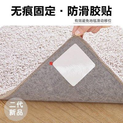 地毯防滑固定膠帶 沙發坐 防移位 瓷磚地板樓梯墊 無痕防滑膠貼(B款)_☆找好物FINDGOODS ☆