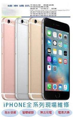 【婕東】現場維修 iPhone 5 5S 6 6s 7 8 plus X SE 液晶 螢幕 觸控 充電 電池 進水