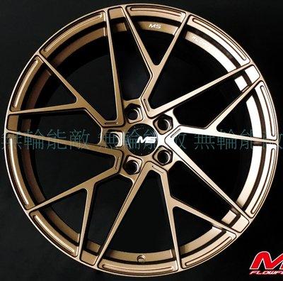 全新鋁圈 MS MS01 19吋 旋壓鋁圈 5孔112 5孔120 5孔114.3  平光古銅 可前後配