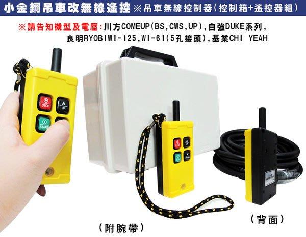 【雙發射】無線遙控器/吊車無線控制器/小金鋼吊車改無線遙控