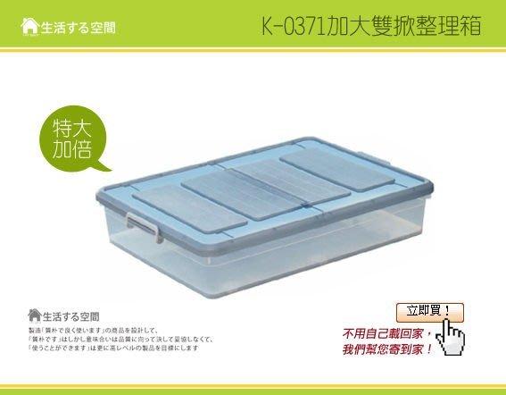 『3個以上另有優惠』K0371大雙面掀蓋整理箱+底輪 /收納箱/置物櫃/換季收納/床底收納/衣物收納/車廂收納/生活空間