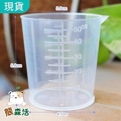 ~全館滿790免運~塑膠量杯50ml 量測用具