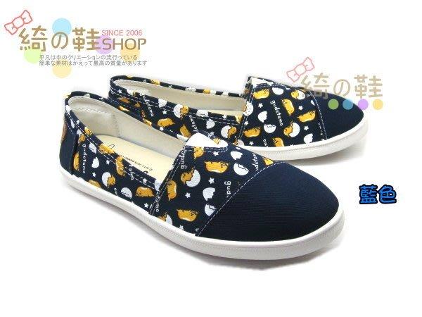 【超商取貨免運費】 蛋黃哥  gudetama 75 藍色 01 懶人鞋 娃娃鞋 台灣製造MIT 藍色