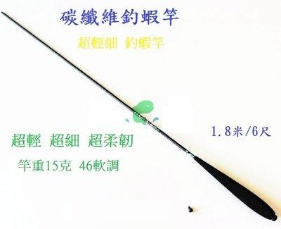 超細釣蝦竿 碳素纖維 1.8米/6尺 釣蝦竿 超輕/超細/超柔韌蝦竿 蝦の王 蝦竿 46軟調 竿重15克 抽節竿