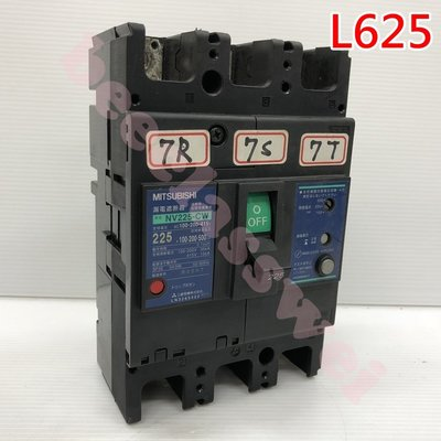 NV225-CW 225A 3P3E Mitsubishi 三菱漏電斷路器 L625