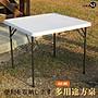 現代 AK- 88多用途88*88方形塑鋼桌 拜拜桌 麻...