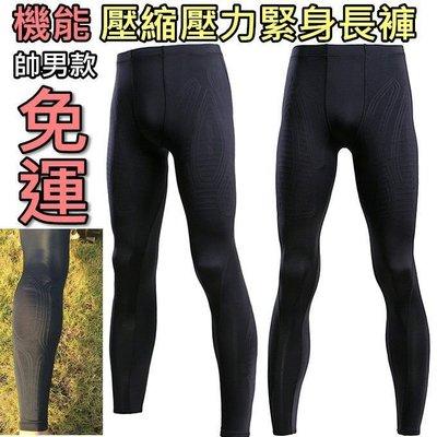 限時特價 男款機能壓縮褲壓力褲緊身褲單車路跑健身三鐵馬拉松.CP值完勝SKINS CW-X  2XU