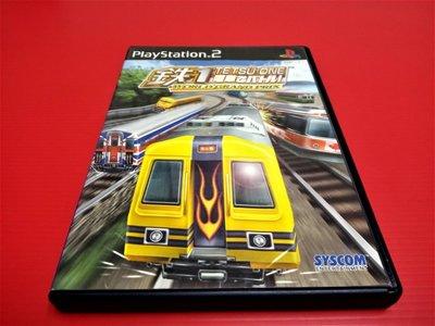 ㊣大和魂電玩㊣PS2 鐵1 電車對戰 世界大獎賽{日版}編號:R2-懷舊遊戲~PS二代主機適用