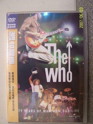 【流行DVD】689.The Who現場演奏會實況,全新未拆封