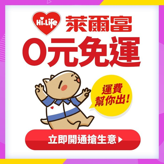[萊爾富] 店到店測試商品,請勿下標,訂單一律取消 (修改多件優惠) 無規格 蘋果 QQ
