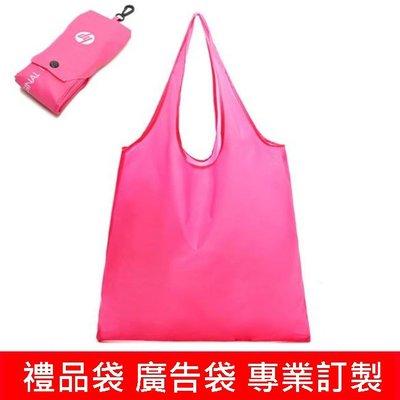 廣告袋 購物袋 客製化(印LOGO) 鎖匙圈 摺疊購物袋 環保袋 禮贈品 手提袋 防水 收纳袋【S110005】塔克玩具