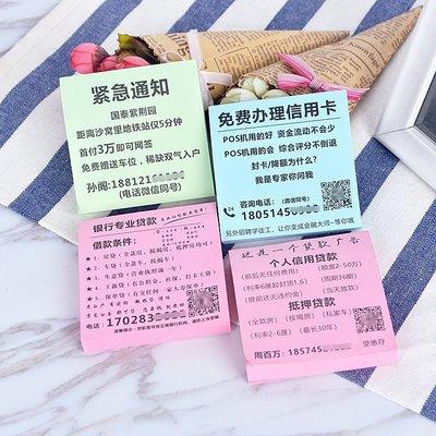 千禧小店@便簽紙定制平安貸款車貸房貸健身中介訂制便利貼紙訂做