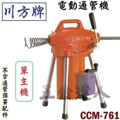 【五金達人】川方牌 CCM-761 單主機 電動通管機/通水管機 專業通管機 不含通管彈簧配件