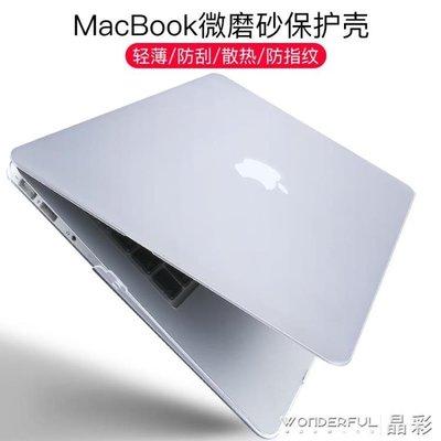 電腦殼 蘋果電腦macbook保護殼p...