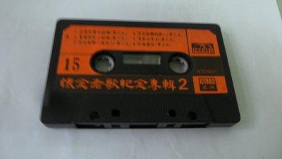 紫色小館-51--------懷念老歌紀念專輯2{15}黃三元.一帆