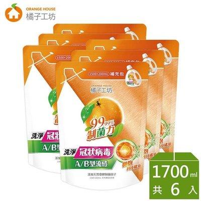 【永豐餘】橘子工坊 衣物清潔類 天然 濃縮洗衣精-制菌力1700ml*6包-洗淨病毒