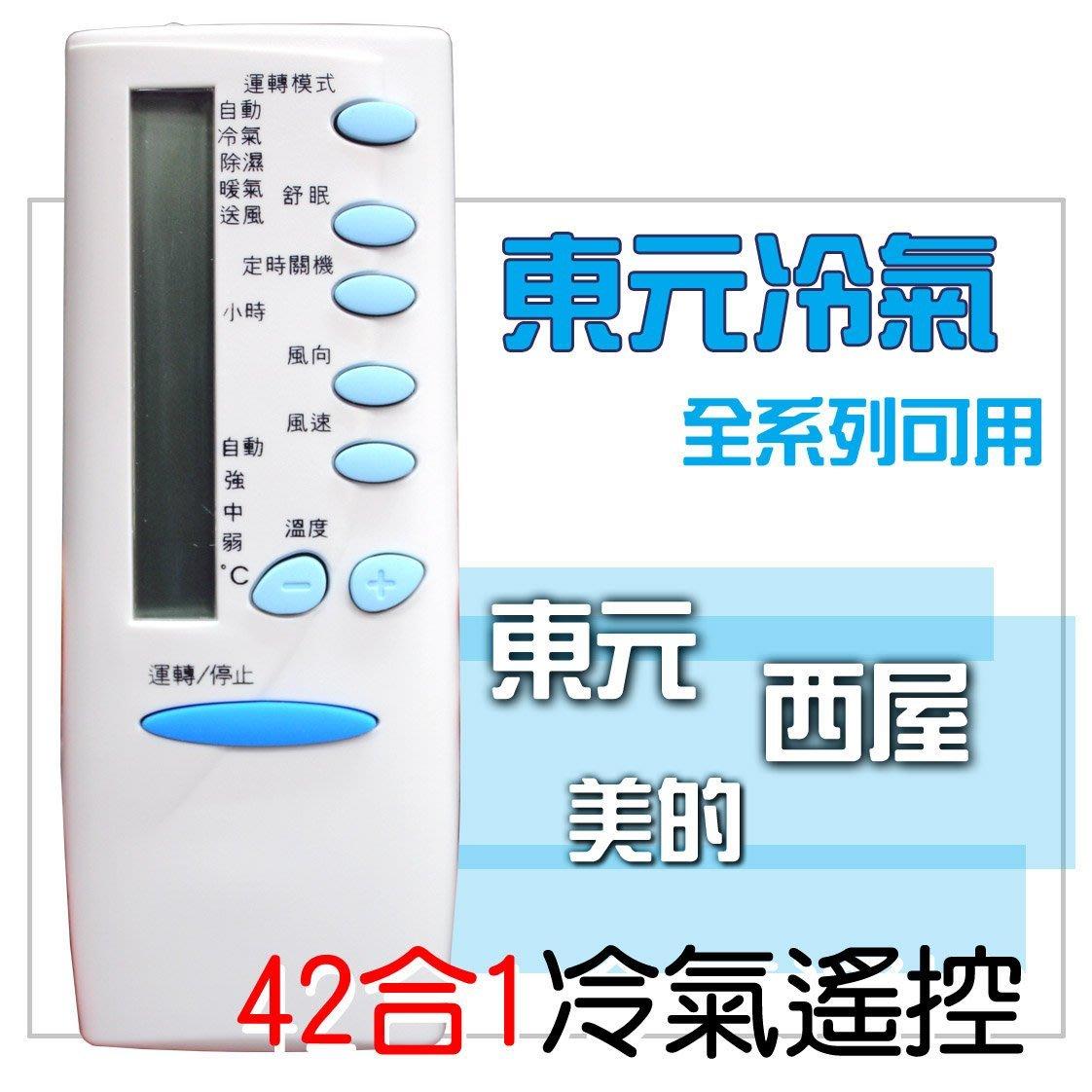 [現貨] TECO 東元冷氣遙控器 42合1不問型號全系列可用 西屋冷氣遙控器 海信 美的 海爾 東元變頻冷氣搖控器