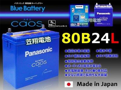 ☼ 苙翔電池 ►日本國際牌銀合金汽車電池 80B24L LIVINA SWIFT1.4 SOLIO TIIDA 電瓶