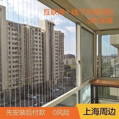 防護網【上海】兒童隱形防護網上門安裝陽臺防護欄飄窗安全美觀不銹鋼絲