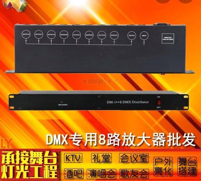 DMX訊號放大器一進8出