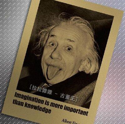 【貼貼屋】愛因斯坦 懷舊 復古風格 牛皮紙 海報 壁貼 店面裝飾 經典 電影海報 219