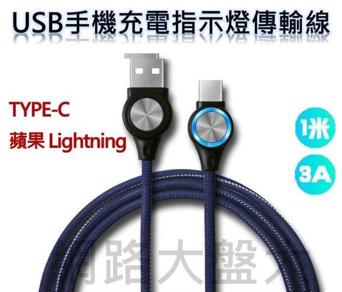 #網路大盤大# USB手機充電指示燈傳輸線 3A 1米 TYPE-C  蘋果 iphone 充電線 快充線 傳輸線