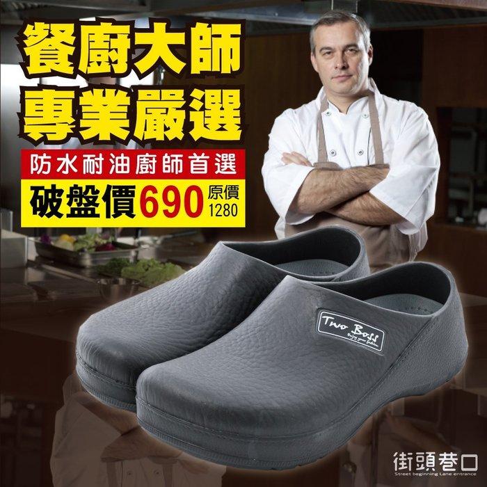 【街頭巷口 Street】平價男鞋 經典素面 舒適好穿 一腳登式 工作鞋 廚房專用 廚師鞋 600EBK 黑色