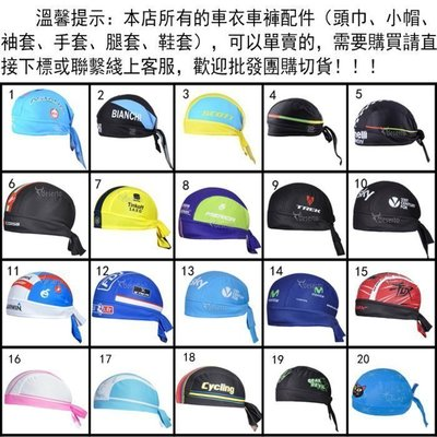 【綠色運動】自行車/單車頭巾 運動頭巾 腳踏車騎行海盜頭巾(可單賣/歡迎批發團購切貨) 多款可選