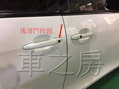 (車之房) 2006~2017 PREVIA 中門 外滑門 按鈕開關 一組兩門 新款控制盒 一按即開 上鎖斷電