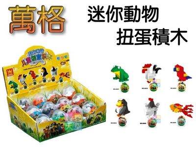 ◎寶貝天空◎【萬格迷你動物扭蛋積木】可與LEGO樂高積木玩,小朋友獎勵禮物禮品贈品
