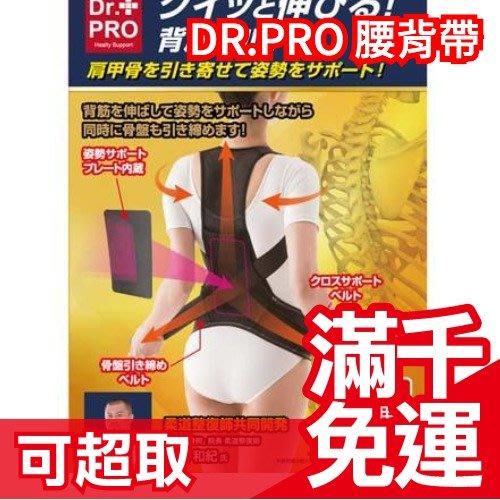 免運【腰部加強版】日本正品 Dr Pro 隱形美姿帶 腰部 Dr. PRO 挺胸神器 美姿美儀❤JP