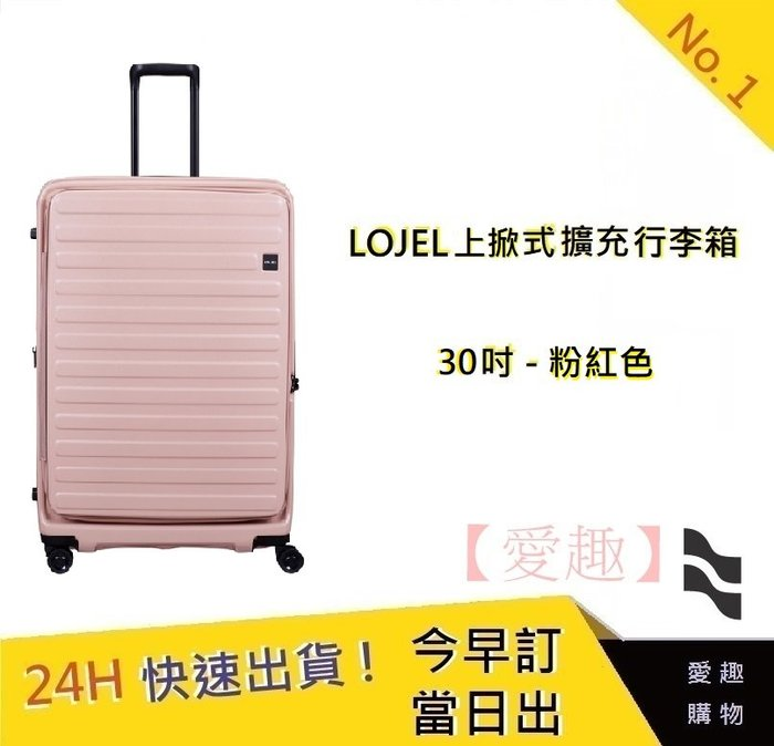 LOJEL CUBO 30吋上掀式擴充行李箱-粉紅色【愛趣】C-F1627  羅傑 登機箱 旅行箱 行李箱