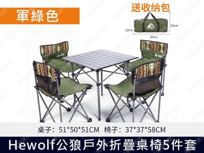 ㊣娃娃研究學苑㊣Hewolf公狼戶外折疊桌椅5件套(軍綠色)露營 垂釣 聚餐 摺疊桌椅組 方便收納(TOK1303-2)