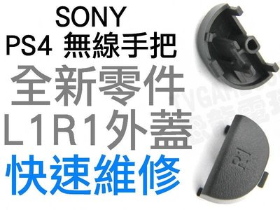 SONY PS4 無線控制器 L1 R1 鍵 全新 按鍵外蓋 按鈕外蓋 新版 舊版 通用 ( 一組兩入)【台中恐龍電玩】